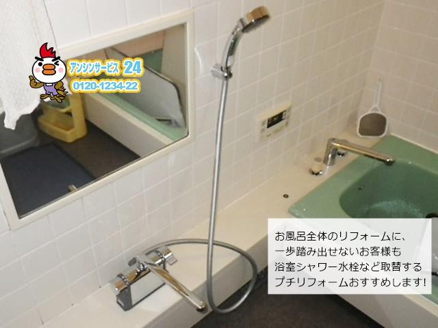 三栄 SK7810S9L24 台付シャワー水栓