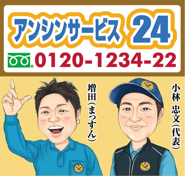 名古屋蛇口.net|名古屋市